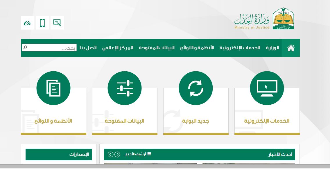 الموقع الرسمية لوزارة العدل السعودية