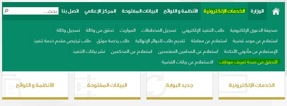 قائمة الخدمات الالكترونية لوزارة العدل