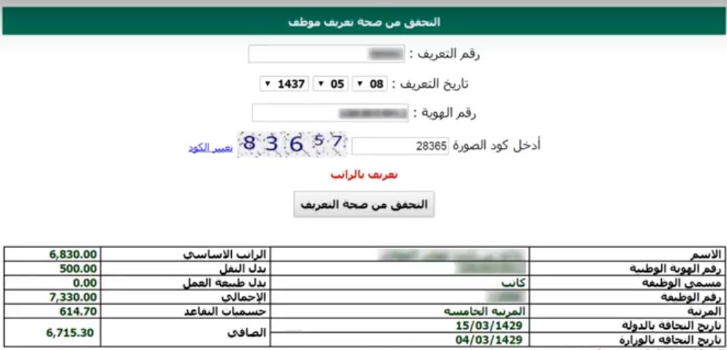 صفحة بيانات الموظف