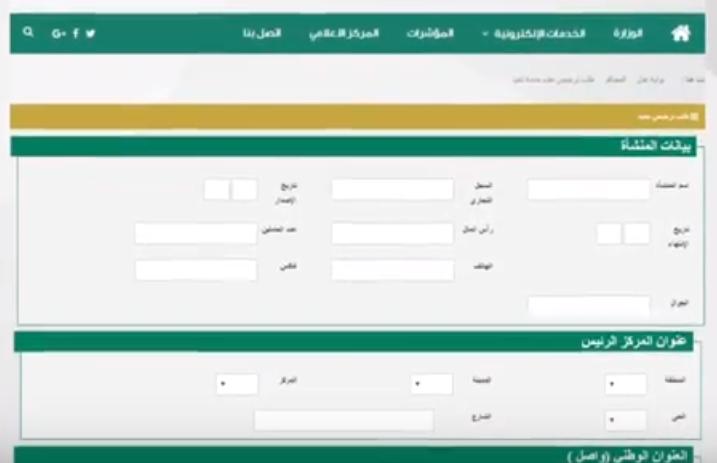 صفحة ملء طلب ترخيص مقدم خدمة تنفيذ