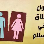 ما هي أنواع الطلاق في الاسلام ؟