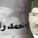 """السيرة الذاتية للشاعر المصري  """" احمد رامي"""""""