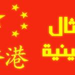 أفضل الأمثال والحكم الصينية