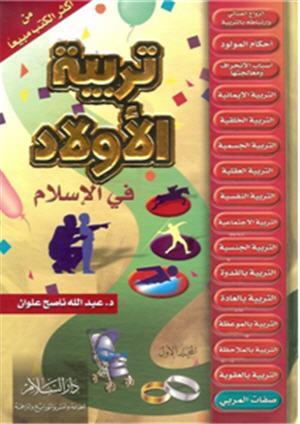 كتاب تربية الأولاد في الإسلام للنابلسي