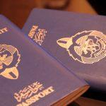 أنواع جوازات السفر الكويتية والفرق بينهم