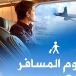 حكم إفطار المسافر في رمضان