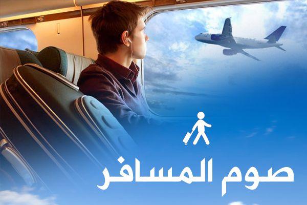 هل يجوز للمسافر ان يفطر في رمضان