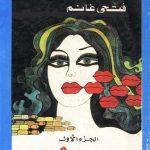 أفضل مؤلفات الروائي فتحي غانم