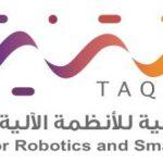 تعرف على الشركة السعودية للتنمية والاستثمار التقني