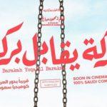 أفلام سعودية وصلت للعالمية
