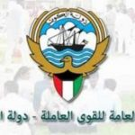 للوافدين : قوانين عقد العمل الموحد في الكويت
