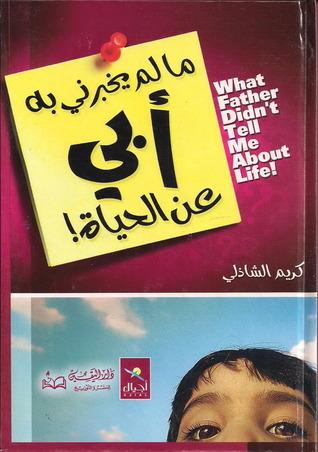 كتاب مالم يخبرني به أبي عن الحياة لكريم الشاذلي pdf
