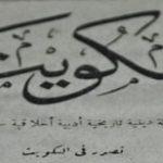 مجلة الكويت .. أول مجلة تصدر في الكويت