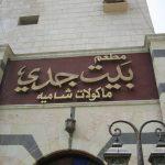 مطعم بيت جدي في الكويت