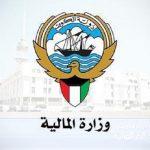وزارة المالية في الكويت