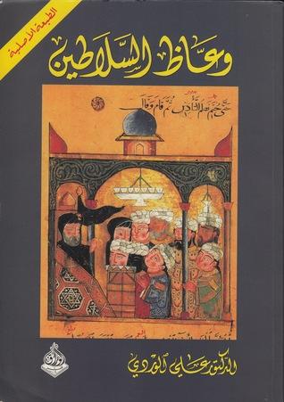 كتاب علي الوردي وعاظ السلاطين