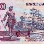 الروبل الروسي بين الماضي و الحاضر