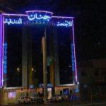 فندق برج جنان في الرياض