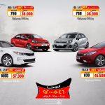 عروض التقسيط الشهري لسيارات كيا 2017