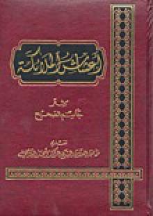 The best books written by the poet Jassem al saheeh The best books written by the poet Jassem al saheeh  D8 A3 D8 B9 D8 B4 D8 A7 D8 B4  D8 A7 D9 84 D9 85 D9 84 D8 A7 D8 A6 D9 83 D8 A9