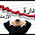 إدارة الأزمات ،و متطلباتها