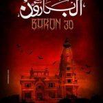 أفضل أفلام الرعب المصرية