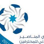 تعرف على أبطال الدوري الأردني