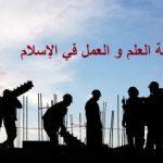 أهمية العلم و العمل في الإسلام