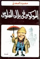 Best books written by the writer Mahmoud Saadani  D8 A7 D9 84 D9 85 D9 88 D9 83 D9 88 D8 B3  D9 81 D9 8A  D8 A8 D9 84 D8 A7 D8 AF  D8 A7 D9 84 D9 81 D9 84 D9 88 D8 B3