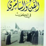 السيرة الذاتية للشاعر الكويتي عبد الله الدويش