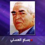 أفضل كتب المؤرخ السوري بسام العسلي