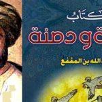 أفضل كتب المفكر العربي عبد الله بن المقفع