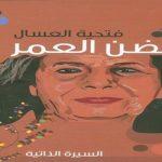 أفضل مؤلفات الكاتبة المصرية فتحية العسال