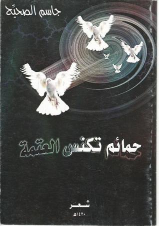 The best books written by the poet Jassem al saheeh The best books written by the poet Jassem al saheeh  D8 AD D9 85 D8 A7 D8 A6 D9 85  D8 AA D9 83 D9 86 D8 B3  D8 A7 D9 84 D8 B9 D8 AA D9 85 D8 A9