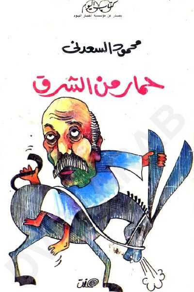 Best books written by the writer Mahmoud Saadani  D8 AD D9 85 D8 A7 D8 B1  D9 85 D9 86  D8 A7 D9 84 D8 B4 D8 B1 D9 82