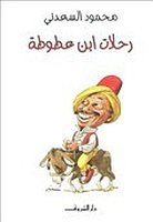 Best books written by the writer Mahmoud Saadani  D8 B1 D8 AD D9 84 D8 A7 D8 AA  D8 A8 D9 86  D8 B9 D8 B7 D9 88 D8 B7 D8 A9 1