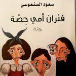 أفضل روايات كويتية  لعام 2016