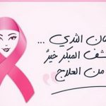 التصوير الشعاعي للثدي Mammography