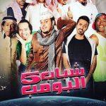4 مسلسلات سعودية في رمضان 2017 - 1438