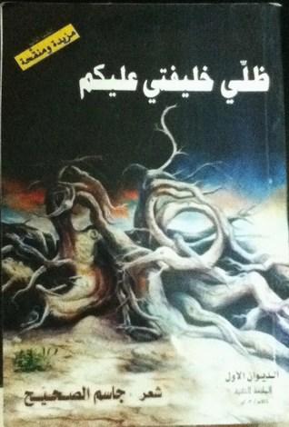 The best books written by the poet Jassem al saheeh The best books written by the poet Jassem al saheeh  D8 B8 D9 84 D9 8A  D8 AE D9 84 D9 8A D9 81 D8 AA D9 8A  D8 B9 D9 84 D9 8A D9 83 D9 85
