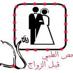 الفحوصات الطبية اللازمة قبل الزواج