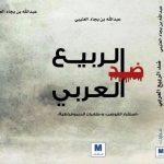 """كتاب """"ضد الربيع العربي"""" لعبد الله العتيبي"""
