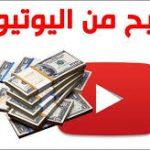 طريقة الربح من اليوتيوب