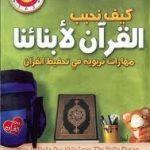 أفضل كتب التنمية البشرية للدكتور سعد رياض