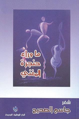 The best books written by the poet Jassem al saheeh The best books written by the poet Jassem al saheeh  D9 85 D8 A7  D9 88 D8 B1 D8 A7 D8 A1  D8 AD D9 86 D8 AC D8 B1 D8 A9  D8 A7 D9 84 D9 85 D8 BA D9 86 D9 8A