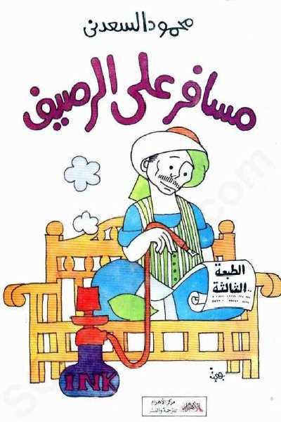 Best books written by the writer Mahmoud Saadani  D9 85 D8 B3 D8 A7 D9 81 D8 B1  D8 B9 D9 84 D9 89  D8 A7 D9 84 D8 B1 D8 B5 D9 8A D9 81