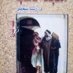 أفضل مؤلفات الروائية المصرية رشا سمير