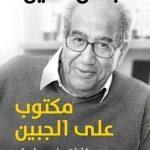 أفضل كتب المفكر المصري جلال أمين