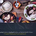 مهرجان المأكولات العالمية بالرياض 2017