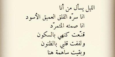 أفضل قصائد نازك الملائكة   المرسال